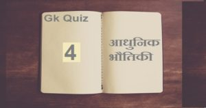 General Knowledge Questions with Answers 2020