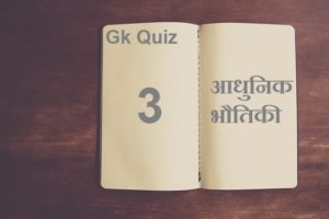 Gk Quiz Questions and Answers (आधुनिक भौतिकी 3)